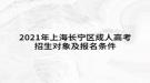 2021年上海长宁区成人高考招生对象及报名条件