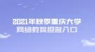 2021年秋季重庆大学网络教育报名入口