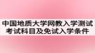 2021年春季中国地质大学(武汉)网教入学测试考试科目及免试入学条件