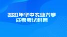 2021年华中农业大学成考考试科目
