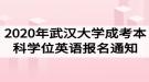 2020年武汉大学成人高考本科学位英语报名及考试工作通知