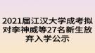 2021届江汉大学成考拟对李神威等27名新生放弃入学公示