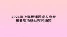 2021年上海杨浦区成人高考报名现场确认时间通知