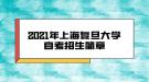 2021年上海复旦大学自考招生简章