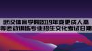 武汉体育学院2019年变更成人高等教育运动训练专业招生文化考试日期