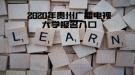 2020年贵州广播电视大学报名入口