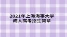 2021年上海海事大学成人高考招生简章