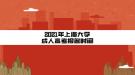 2021年上海大学成人高考报名时间