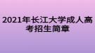 2021年长江大学成人高考招生简章