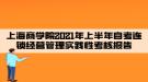 上海商学院2021年上半年自考连锁经营管理实践性考核报告