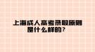 上海成人高考录取原则是什么样的?