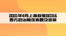 2021年4月上海自考00316西方政治制度真题及答案