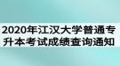 2020年江汉大学普通专升本考试成绩查询通知