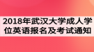 2018年武汉大学成人学位英语报名及考试工作的通知