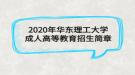 2020年华东理工大学成人高等教育招生简章