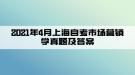 2021年4月上海自考市场营销学真题及答案(部分)