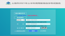 上海市松江区2021年4月自考准考证打印入口开通