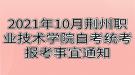 2021年10月荆州职业技术学院自考统考报考事宜通知