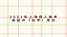 2021年上海成人高考高起点《化学》考点:气体制取和收集