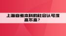 上海自考本科的社会认可度高不高?