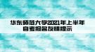 华东师范大学2021年上半年自考报名友情提示