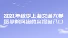 2021年秋季上海交通大学医学院网络教育报名入口