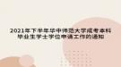 2021年下半年华中师范大学成考本科毕业生学士学位申请工作的通知