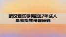 武汉音乐学院2017年成人高考招生录取原则