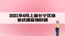 2021年4月上海长宁区自考成绩查询时间