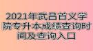 2021年武昌首义学院专升本成绩查询时间及查询入口