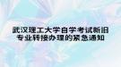 武汉理工大学自学考试新旧专业转接办理的紧急通知