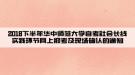 2018下半年华中师范大学自考社会长线实践环节网上报考及现场确认的通知