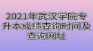 2021年武汉学院专升本成绩查询时间及查询网址