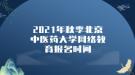 2021年秋季北京中医药大学网络教育报名时间