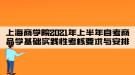 上海商学院2021年上半年自考商品学基础实践性考核要求与安排