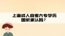 上海成人自考大专学历国家承认吗?