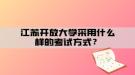 江苏开放大学采用什么样的考试方式?