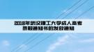 2018年武汉理工大学成人高考录取通知书的发放通知