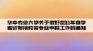 华中农业大学关于做好2011年自学考试衔接教育专业申报工作的通知