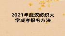 2021年武汉纺织大学成考报名方法