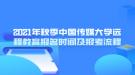 2021年秋季中国传媒大学远程教育报名时间及报考流程
