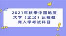 2021年秋季中国地质大学(武汉)远程教育入学考试科目