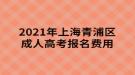 2021年上海青浦区成人高考报名费用