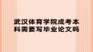 武汉体育学院成考本科需要写毕业论文吗