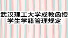 武汉理工大学成教函授学生学籍管理规定