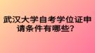 武汉大学自考学位证申请条件有哪些?