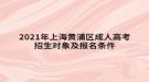 2021年上海黄浦区成人高考招生对象及报名条件