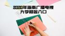 2020年海南广播电视大学报名入口