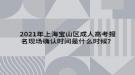 2021年上海宝山区成人高考报名现场确认时间是什么时候?