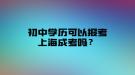 初中学历可以报考上海成考吗?